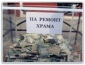 Неизвестные ограбили протестантскую церковь на юге Москвы