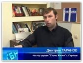 "Чиновники атакуют ""Слово Жизни"""
