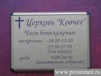 "Церковь ЕХБ ""Ковчег"" - Москва"