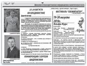 Христианская газета α-ProCBET. Выпуск 20