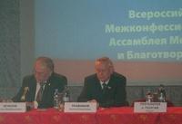 Всероссийская межконфессиональная ассамблея меценатов и благотворителей | ЭКСКЛЮЗИВ| ФОТО
