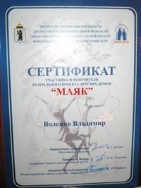 «Божья коровка» посетила театральный фестиваль детских домов города Ярославля