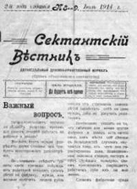 Журнал «БАПТИСТЪ» за май 1910 года.