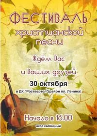 Фестиваль христианской песни