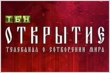 «ТБН-Открытие»