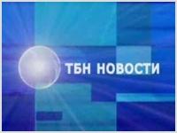 Новости ТБН за 9 ноября