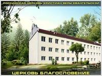 Церкви «Благословение»  города Ангарска 15 лет!
