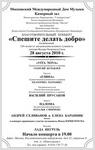 Благотворительный концерт, посвященный 230-летнему юбилею  ученого,реформатора и гуманиста ХIХвека доктора Гааза Ф.П.