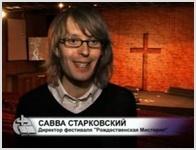 """Открытие 2-го Театральный фест. """"Рождественская Мистерия"""""""