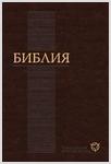 1-го июня 2011 г. выходит в свет долгожданная книга - Библия в современном русском переводе