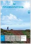 Андрей Дербенев: «Примиритель» посвящён миссионерству