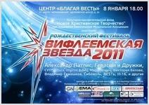 В Москве состоится Ежегодный рождественский фестиваль
