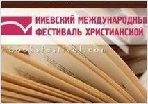 В Киеве пройдет фестиваль христианских книгоиздателей