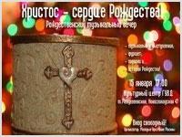 Христос - сердце Рождества