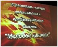 «Молодой Киновек» | ВИДЕО