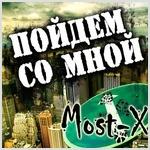 """Вышел новый альбом группы Мost-Х """"Пойдём со мной"""""""