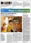 Газета «Вера и Общество» теперь в цвете
