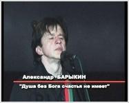Выступление Александра Барыкина | ВИДЕО