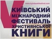 Вчера в Киеве стартовал фестиваль христианской книги