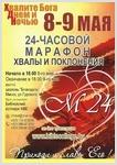 Марафон 24