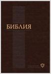 1-го июня 2011 года выходит в свет долгожданная книга — Библия в современном русском переводе