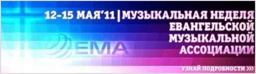 В голосовании за Премию ЕМА определились финалисты