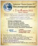 """""""Общение Варнавы-2011"""""""