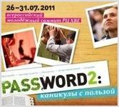 Всероссийский молодежный саммит РЦ ХВЕ