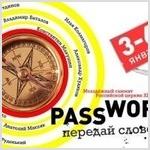 3-6 января 2011 года в Перми пройдет молодежный саммит РЦ ХВЕ