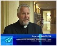 С.В. Ряховский о результатах первого совещания в правительстве Москвы по вопросу взаимодействия с религиозными организациями
