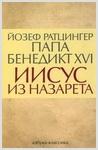 Папа Римский в своей новой книге утверждает, что евреи не виноваты в смерти Христа| ЭКСКЛЮЗИВ
