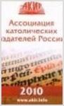 IV ВЫСТАВКА-ЯРМАРКА ХРИСТИАНСКОЙ ЛИТЕРАТУРЫ