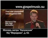 ЕМА представляет Denver & The Mile High Orchestra
