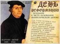 День реформации - 31 октября