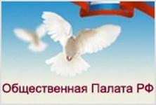 В Общественной палате РФ подготовлено негативное заключение на законопроект о передаче религиозного имущества