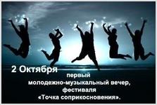 """Точка соприкосновения"" на Тишинке"