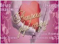 В Москве состоялся вечер знакомств
