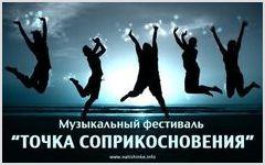 """Третий молодежно - музыкальный вечер - фестиваля """"ТОЧКА СОПРИКОСНОВЕНИЯ"""""""