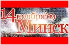 Музыкальный Форум ЕМА в Минске