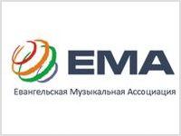 Начало Первой ежегодной конференции ЕМА