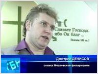 Дмитрий Денисов провел концерт в Смоленске