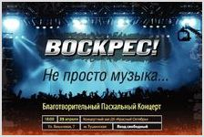Пасхальный концерт современной христианской музыки «ВОСКРЕС!»