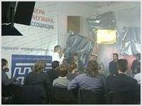 В Москве прошла конференция ЕМА