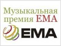 Итоги голосования за музыкальную Премию ЕМА