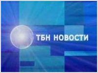 Новости ТБН за 1 февраля