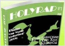 Музыкальный журнал HOLYRAP приглашает к сотрудничеству
