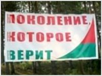 «Поколение, которое верит». Фестиваль продолжается при участии ЕМА - Беларусь.