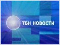 Новости ТБН за  27  апреля