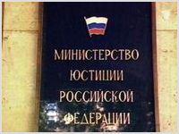 Минюст РФ просит религиозные организации не тянуть с предоставлением отчетности