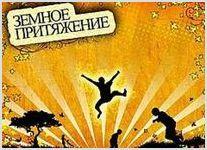 Молодежная конференция «Земное притяжение» прошла в Одессе